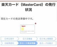 楽天カードの審査 ④結果通知というメールが見当たりませんが審査通過したという認識で良いのでしょうか? ⑤カード発送準備の状態からカード発行が取消される事はありますか?