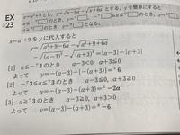 問題の解説で |a-3|-|a+3| の所までは分かるのですが、a-3<0, a+3≦0 になる理由が分かりません。方法と解説をお願いします。