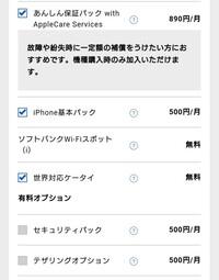 ソフトバンク携帯です。 今度、Androidから iPhoneへ機種変更します。  この中で不要なオプションはありますか?  ご教授ください。 よろしくお願いいたします。