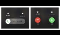 iPhoneの電話着信画面がどうもおかしくて気持ち悪いのでお願いします。  先日取り替えたばかりの第二世代のSEを使っています。  着信の際、 iPhoneを机に置きっぱなしで使用していないのに 着信画面がスライドで出るタイプではなく、赤と緑のボタンが出る事があります。(スライドで応答の時もある)  調べてみると、 「ゲームやブラウザを使っている時は、着信画面が緑と赤のボタン...