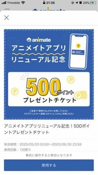 こちらのアニメイトアプリ の500円ポイントはどのようにしたら貰えるのでしょうか? このまま自宅で「使用する」を押したら付与されるのでしょうか?それとも、アニメイトの店舗に行ってなんらかの商品を購入しな...