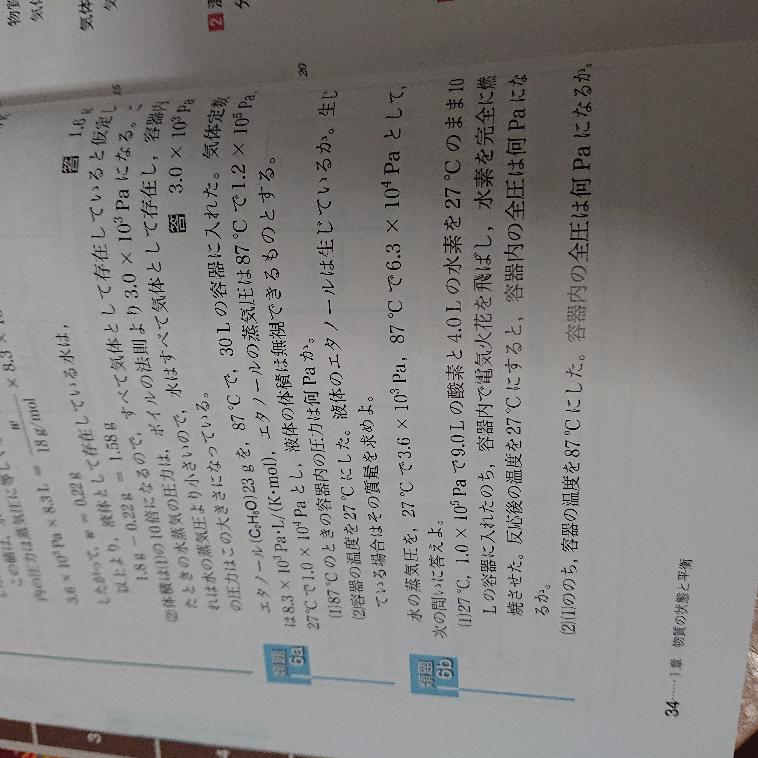高校化学の混合気体のところのこの写真の類題6aと類題6bのそれぞれ解き方を教えてほしいです。 できるだけ丁寧に教えて下さると助かります。