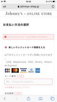 ジャニーズのオンラインショップでクレジットカードを使おうと思ったら出来ませんでした……なんでですか?