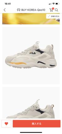 こちらのFILAの厚底靴のヒールが何センチがご存知の方はいますか?