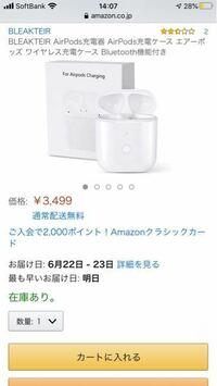 Airpodsの充電ケースをなくしてしまったのですがこれでも純正のairpodsは充電可能ですか?