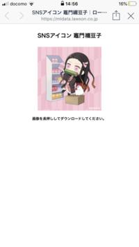 ローソンで700円買い物して鬼滅の刃のくじに応募しました。 ハズレでした。。。 けどSNSアイコンはもらえました。 けどダウンロードができません!! 画像を長押ししてダウンロードしてくだ さい、と画面に書かれてますがいくら画像を押しても何の変化もありません。 どうしたらいいか教えてください。