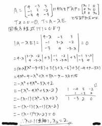 線形代数の行列の対角化の問題が分からずに困っています。 写真のような問題で、固有値を求めるところまではいいのですが、その後の固有ベクトルが求まりません。 Tにλ=1,2を代入して、それぞれで3つの連立方程式...