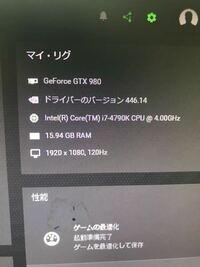 グラフィックボードをGTX980からrtx2070 superに買い換えようと思っています 現在のPCスペックは写真の通りで、電源の電力は750wです。  質問は、このPCスペックでグラボの買い換えはグラボの交換だけで良いのか...