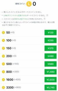 LINEのコインチャージについて教えてください。 50コインで120円 なのに100コインで250円 となってます。 50コインを2回買えば安く買えることになりませんか? なぜこんなことになってるのかご存知の方、教えてください。