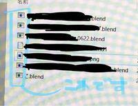 blender、パソコンに詳しい人教えて下さい… blenderのデータを保存したらデータアイコンがblenderじゃなくて下の画像みたいになります blenderのデータを開く時にいちいちblenderを起動させてそこからファイル読...