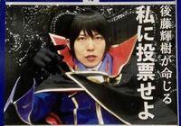 後藤輝樹氏の今回の選挙ポスター、いかがでしょうか?