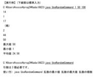 javaのコマンドラインから乱数の最小値、最大値、生成数を入力して乱数の最小値、最大値、平均値を出力するプログラムについて。下の[?? ]の部分を埋めて完成形を教えてください。 実行例は画像を張ります。  import java.util.Random;  public class UseRandomCommand{  public static void main(String...