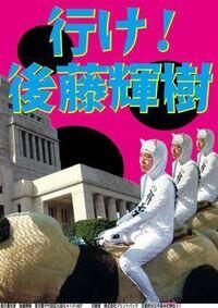 後藤輝樹氏のこの選挙ポスターはかっこいいと思いますか?