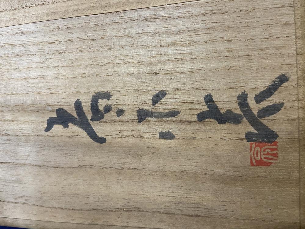これは何と書かれていますか。 中身は鉄釉皿と書いてあります。 詳しい方お願い致します!