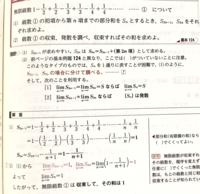 S2n=S2n-1+(第2n項)ㅤとあり、解説によると第2n項は-1/(n+1)なのですが、どうやって導いているのですか?