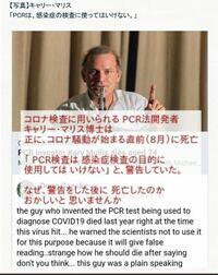 PCR検査はコロナ感染を調べるためのものではなかった。。 コロナが存在しているという嘘を人々に信じさせるためのツールだったのだ。  だから、この人は消されたのだ。  どうでしょうか?