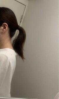 ポニーテールについて(写真あります) 自分は髪の量が多く固めなのかポニーテール(一つ縛り)をすると変な形になります。 下の方が広がったり外側に沿ったような形になります。 周りの子は綺麗なポニーテールなのに... 改善方法はありますか