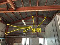 古い倉庫の屋根や壁に隙間があり、風が吹くと周りの畑の土ぼこりが 入って来てしまいます。 この隙間を安く簡単に塞ぐ方法(建材)などありましたら教えて欲しい のですが。