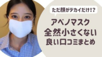 【アベノマスクの耐久性】何回洗えますか?