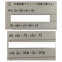 中学数学   この問題の解き方と答えを教えてください(><)