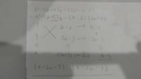 数字Ⅰ 因数分解の問題で質問です。 赤線の部分で一つ目の問題は()についている-(マイナス)をかけているのに、 もう一つの問題では-(マイナス)を無視してたすき掛けをしているのは何故ですか?
