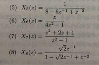 この5〜8の逆z変換を教えてください!