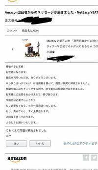 第五人格のオフラインパックがなかなか来ないので出品者に確認したんですが、これは発送出来なかったってことですか? 商品説明には8月発送って書いてあるんですがAmazonの通知で6月22日に発送されましたってきました。