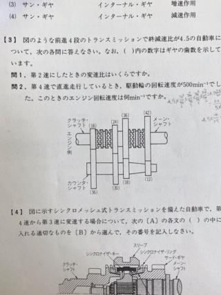 解き方,4.5×500min‾1,問2,総減速比,等速