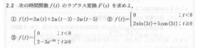 ラプラス変換の問題です ②の解き方と解答を教えてほしいです 文章で説明したくださると助かります。よろしくお願いしますm(__)m