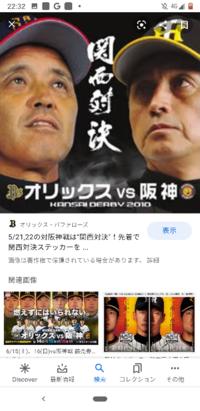 競馬カテゴリー様、 競艇カテゴリーマスター様  阪神対オリックスの、 日本シリーズやったら  オッズは何倍くらいですか?