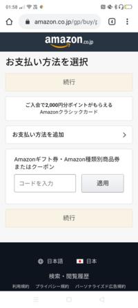 アマゾンで玩具を買おうとしたのですが、コンビニ払いが確定できません。(続行が押せません)どうすればよいでしょうか?