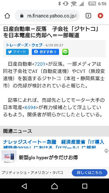 CVTメーカーの「ジヤトコ」が 日本電産に売却される理由は何でしょうか?