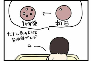 カス 乳首