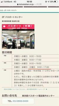 パスポートセンター 有楽町で パスポートを取りに(月曜日までに)行かないといけないのですが、日曜日やっているということですよね?