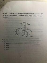 公務員試験 教養 の問題です。 解答は2番です  解き方をご教示ください。 お手数ですが、切断面も載せていただけると光栄です。  よろしくお願いします。