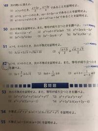 数学IIの不等式の証明の相加平均と相乗平均の大小関係がわかりません。 写真の52の(1)の問題なんですが、わからないところがあります。 等号が成り立つ場合を調べるのですが、 どうやって出すかわかりません。 また、この問題の証明を教えて欲しいです。 回答よろしくお願いします。
