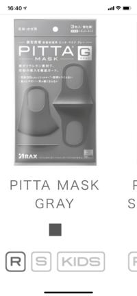 ピッタマスクのグレーが欲しいのですが、サイズはスモールサイズがいいです。 スモールサイズだとグレーだけのはないですか? 下の写真のスモールサイズが理想です