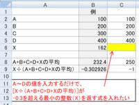 Excelの数式や数学に詳しい方教えてください。  画像のとおり、ABCDの値を入力したときに、5つ目のXが自動で入力される式を知りたいのですが数式が分かりません。 Xの条件は、[X]を[A+B+C+D+Xの平均]で割った値が-0.3を超える整数です。(-0.2999…以下は不可です。)  画像の例の162は直接入力したものです。 -0.30以上になるようにB6のセルに何度も試し入...