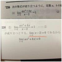 極限から係数決定について 写真の赤線で分母のx-2がx→2のとき0になると分子も0になるとありますが、なんで分母が0になると分子も0になるんですか?