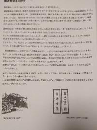 資料を参考にして柔道の歴史及び嘉納治五郎に関して考えを述べるのですがよく分かりません。分かる方お願いします!