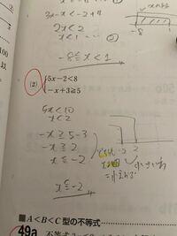 連立不等式についてです。 不等号が同じ向きの時は以外だったら小さい方の数の方を選んで、以上だったら大きい数の方を選べばいいのですか?