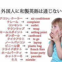 英語になった和製英語と言えば何ですか?