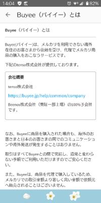 Buyeeという会社からの取引メッセージで 「初回取り引きの際のみご氏名を任意でお伺いさせていただいております」 ときました。 いつも購入してくださるのは一般の方ばかりだったので、このような会社様から購入されるのは初めてです。  皆様はBuyeeという会社にご氏名は教えましたか? ※発送は匿名発送です。