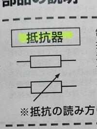 抵抗器の図記号です。 矢印が貫いているのは、どういう意味ですか?  矢印があるとないとでは、変わるでしょうか?