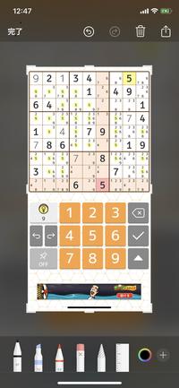 上級 解く 数 コツ を 独 数独のルールとわかりやすい解き方・難問/上級の解き方のコツ