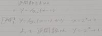 逆関数の問題です。 logの式変形のところが分かりません。 どうやれば下のような式変形が出来ますか。