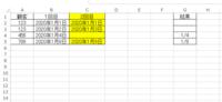 """エクセル関数について。  添付ファイルのGの結果に日付を表示するようにしたいです。 現在はAの顧客の番号が被ったら Gの結果に日付が表示されないように =IF(A2="""""""","""""""",IF(COUNTIF(A:..."""