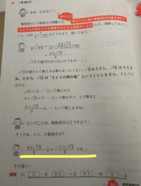 数1 整数部分,小数部分の問題です。 途中の式なのですが、なぜ 4+√13/3-2 が =-2+√13/3 になるのかが分かりません。  分子の4はどこに行ったのでしょうか?  ルートの計算があやふやです。 よろしければ教えてく...