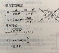 双曲線の媒介変数表示と極方程式がこのようになる理由が分かりません。わかる方がいたら教えて欲しいです!お願いします。