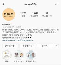 インスタでよく見かけるmoomという韓国の通販サイトが気になっているのですが、口コミを見てみるとかなり評判が悪くて...、、実際のところどうなのでしょう... 利用した方いらっしゃったら是非教えてください(..)...